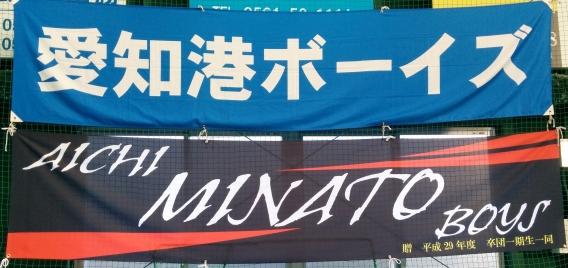 第48回春季全国大会支部予選兼第25回東邦ガス旗争奪東海大会のお知らせ